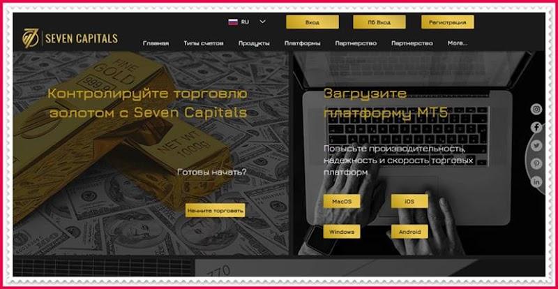 Мошеннический сайт fx7capitals.com – Отзывы, развод! Компания Seven Capitals мошенники