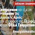 Δυσαρέσκεια αλλά και άμεση αντίδραση της Δημοτικής Αρχής του Δήμου Μαραθώνος για την απόφαση της Περιφέρειας Αττικής για τον ΟΕΔΑ Γραμματικού