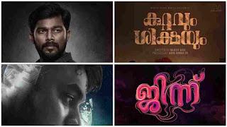 Sharaf U Dheen Malayalam Actors Upcoming Movies Line Up