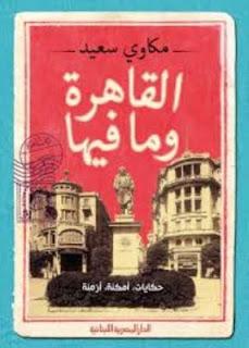 القاهرة وما فيها تأليف: مكاوي سعيد