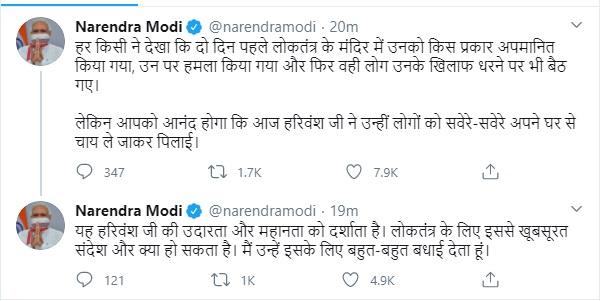 प्रधानमंत्री मोदी ने की उपसभापति हरिवंश की तारीफ, ट्वीट कर लिखा- जिन्होंने किया अपमान, उन्हें ही चाय पिलाने पहुंचे