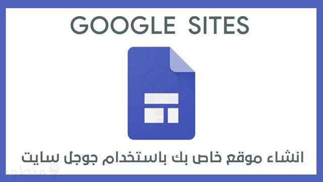 استخدام google sites فى انشاء موقع مجاني لشركتك
