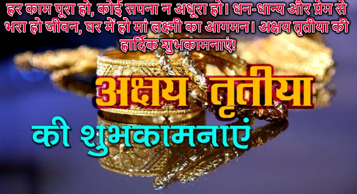 Akshaya Tritiya Wishes and Images