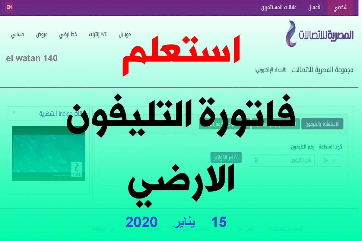 الإستعلام عن فاتوره التليفون الأرضي بالرقم 2020