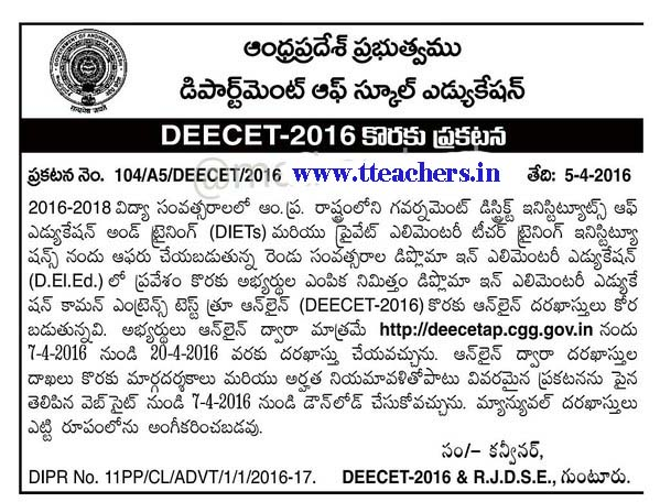 AP DEECET 2016 Notification ~ IIIT Admission Notification