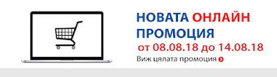 https://www.technopolis.bg/bg/PredefinedProductList/08-08-18-14-08-18/c/OnlinePromo?pageselect=12&page=1&q=&text=&layout=Grid&sort=