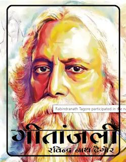 Geetanjali Ravindra Nath Tagore's book in hindi pdf