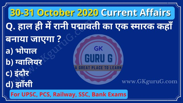 30-31 October 2020 Current affairs in Hindi