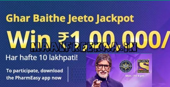 Ghar Baithe Jeeto Jackpot on Play KBC