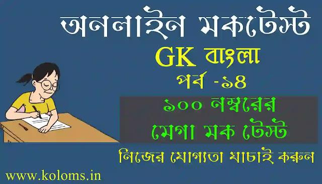 General Studies Bangla Quiz Test Part-14