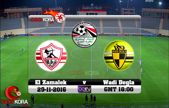 مشاهدة مباراة وادي دجلة والزمالك اليوم 29-11-2016 في الدوري المصري