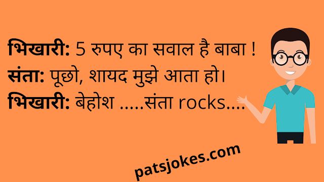 santa banta jokes for kids in hindi