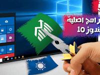 4 طرق لحذف وازالة التطبيقات الأساسية المثبتة افتراضيا على الويندوز 10