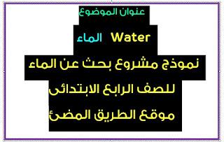 نموذج مشروع بحثى كامل عن الماء للصف الرابع الابتدائى، قالب مشروع بحث وورد
