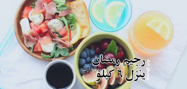 دايت رمضان , رمضان 2019