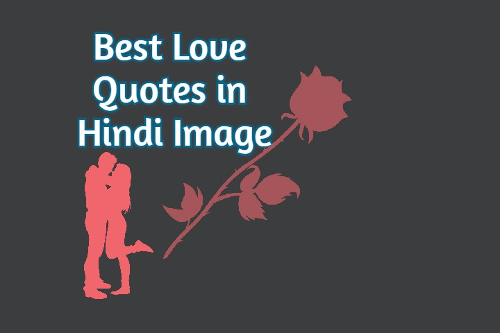 Get Love Quotes in Hindi Image,what'sApp Status,Love Line Images in India.This Images free use without copyright share with friends,girls friends,on love quotes in hindi images.