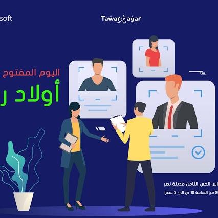 وظائف اولاد رجب لجميع المؤهلات - اليوم المفتوح للتعيين و التوظيف ديسمبر 2019