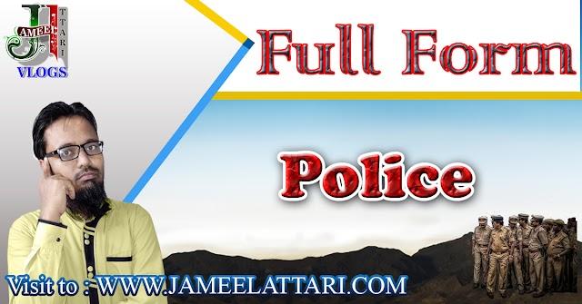 Police Full Form | पुलिस की फुल फॉर्म क्या होती है