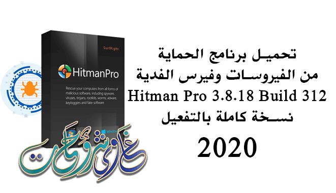 Hitman Pro 3.8.18 Build 312 برنامج الحماية من الفيروسات وفيرس الفدية بالتفعيل.