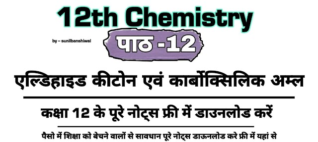 Aldehyde Ketone and Carboxylic Acid 12th Class Chemistry Notes In Hindi Pdf Download एल्डिहाइड कीटोन एवं कार्बोक्सिलिक अम्ल chapter no 12