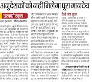 ANUDESHAK, MANDEYA : अनुदेशकों को नहीं मिलेगा पूरा मानदेय, जबकि ₹17000 मानदेय देने का है आदेश