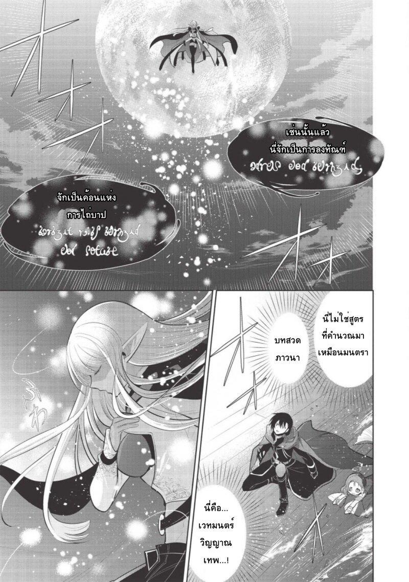อ่านการ์ตูน Maou no Ore ga Dorei Elf wo Yome ni Shitanda ga Dou Medereba Ii ตอนที่ 32 หน้าที่ 1