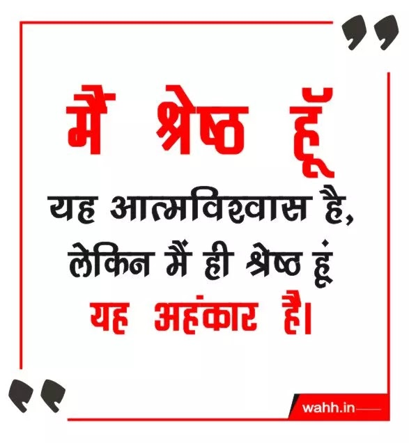 Thought In Hindi fir facebook