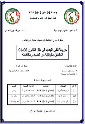 مذكرة ماستر: جريمة تلقي الهدايا في ظل القانون 06-01 المتعلق بالوقاية من الفساد ومكافحته PDF