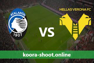 بث مباشر مباراة هيلاس فيرونا وأتلانتا اليوم بتاريخ 21/03/2021