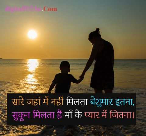 maa ki shayari image download