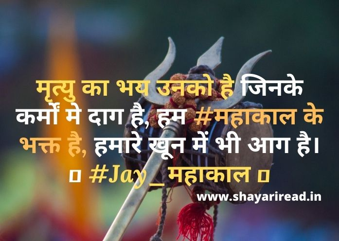 Shiv Quotes in Hindi