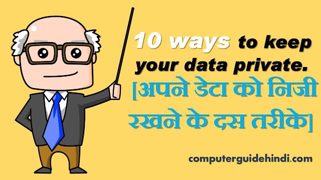 10 टिप्स अपने डेटा को ऑनलाइन रखने के लिए