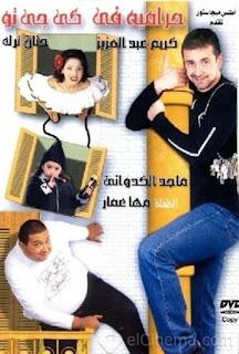 مشاهدة وتحميل فيلم حرامية في كي جي تو 2001 اون لاين