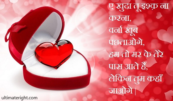 Happy Valentines Day, Rose Day, propose day, kiss day, hug day, promise day, teddy day, chocolate day,  Sayari for Her/Him Love You My Gf Bf messege 2020