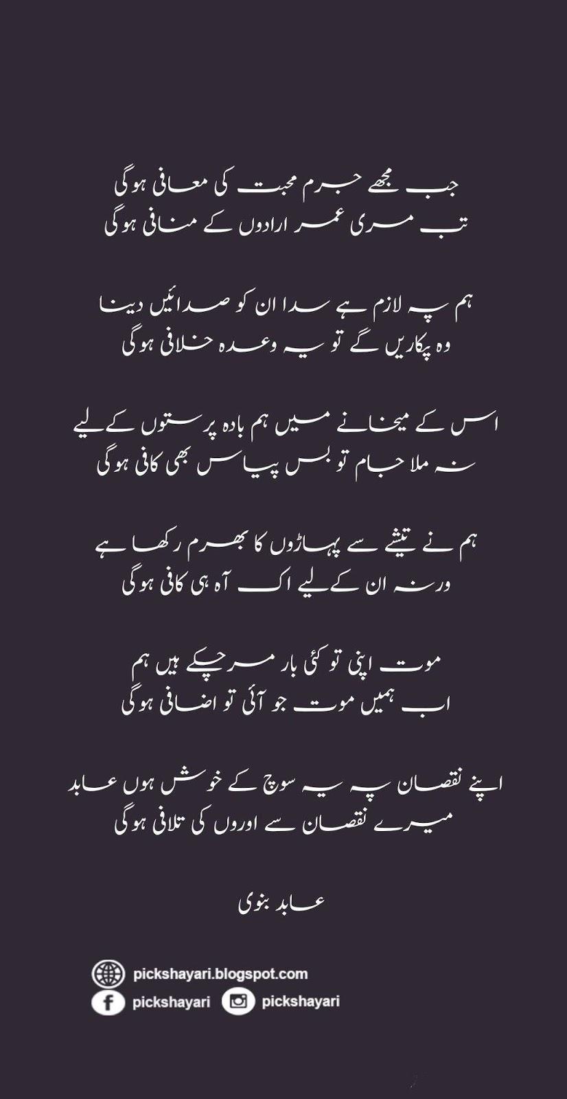 Sad Ghazal in Urdu - best sad poetry