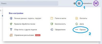 cara-mengubah-bahasa-di-yandex-mail