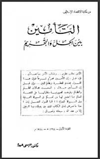 تحميل كتاب التأمين بين الحل والتحريم - عيسى عبده