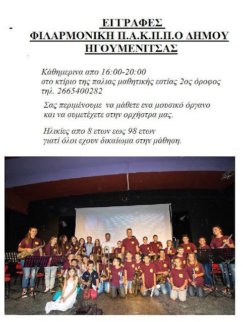 Ξεκίνησαν οι εγγραφές στην Φιλαρμονική του Δήμου Ηγουμενίτσας