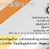 பல்கலைக்கழக அனுமதி கையேடு (2020 உயர்தம்)