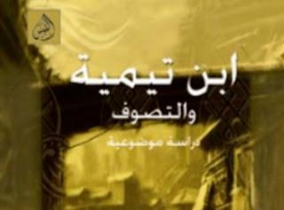 كتاب ابن تيمية والتصوف