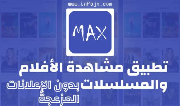 تحميل تطبيق Max Slayer لمشاهدة وتحميل الأفلام للاندرويد والايفون