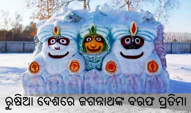 Russian devotees of Lord Jagannath have carved a huge idol of Lord Jagannath, Subhadra and Balabhadra made completely out of ice on a Siberian hill at a temperature of minus 23 degrees. Below are some images. SHARE!!