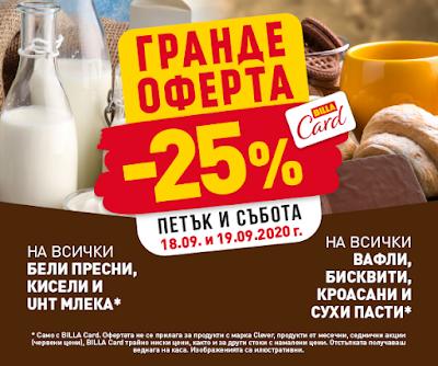 Гранде оферти ПЕТЪК и СЪБОТА  от 18-19.09