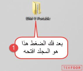 تفعيل idm,تحميل idm,تحميل برنامج idm,تفعيل idm مدى الحياة,تفعيل برنامج idm,برنامج,تحميل,محمد اسرار idm,تحميل idm 6.30,داونلود مانجر,تحميل برنامج idm reset,تفعيل idm 6.30,idm 6.32 تفعيل,تفعيل idm 6.32,idm بديل برنامج,تحميل برنامج idm trial reset,تسريع تحميل برنامج idm