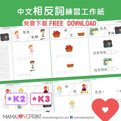 Mama Love Print 自製工作紙 - 中文相反詞 / 反義詞  中文幼稚園工作紙  Kindergarten Chinese Worksheet Free Download