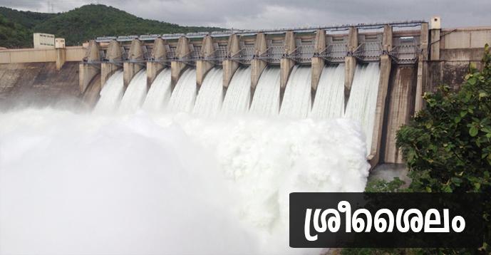 Shree Shailam Dam