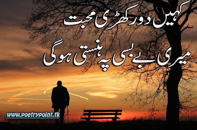 "2 lines sad urdu poetry"" Knhi dor khari mohabat""// sad urdu poetry// poetry sms"