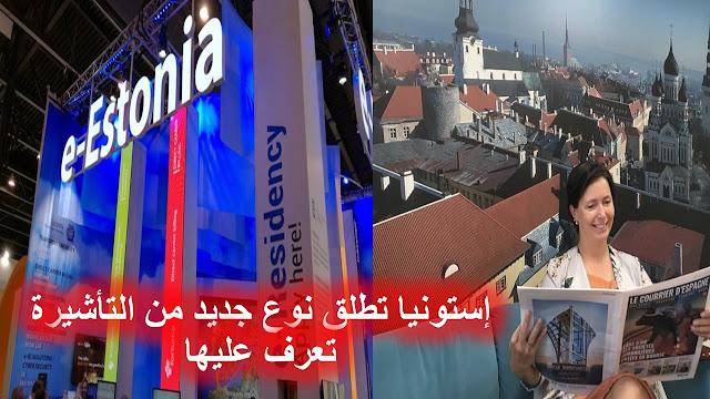 إستونيا تطلق نوع جديد من التأشيرة