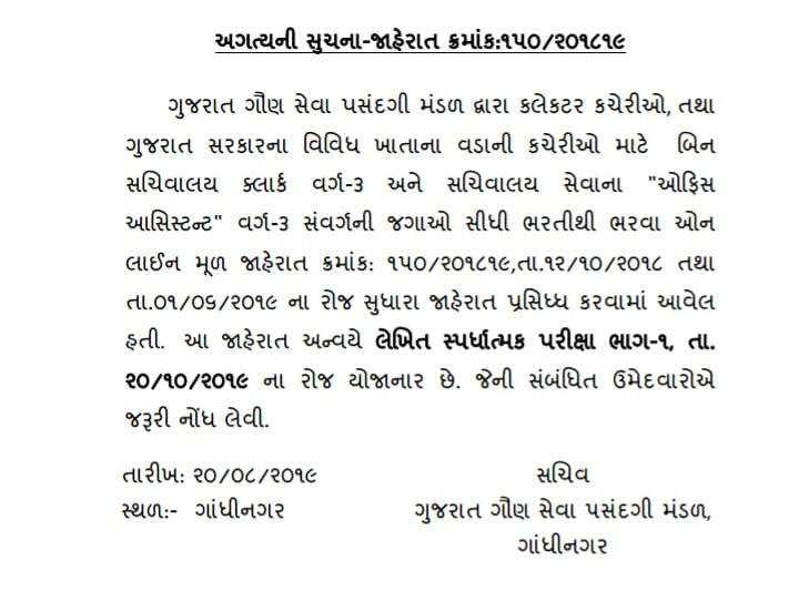 Bin Sachivalaya Clerk Exam Call Letter