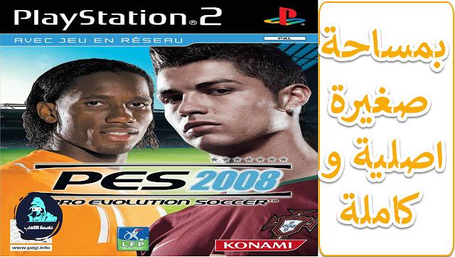 تحميل لعبة بيس 2008 | Pes 2008